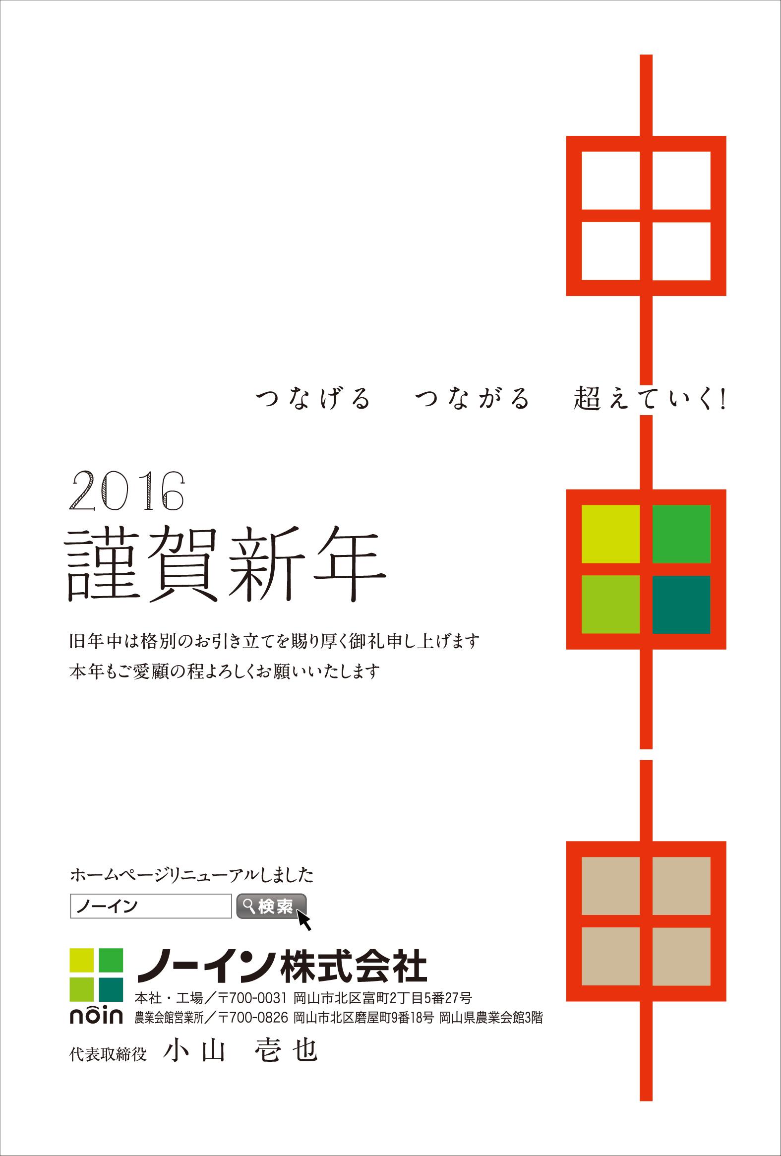 ノーイン2016年賀状ol-01